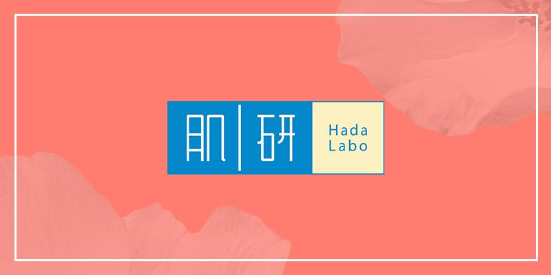 HERMO 612 7th Anniversary - Hada Labo