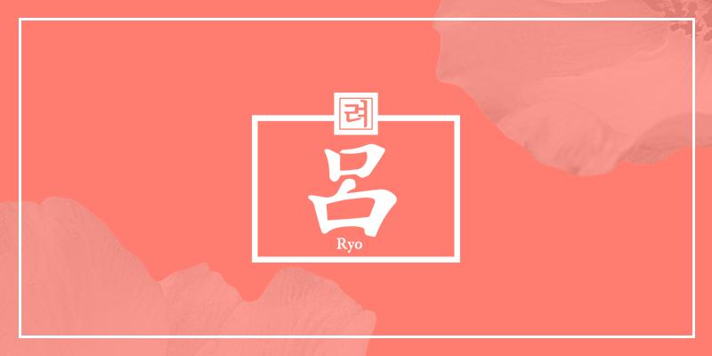HERMO 612 7th Anniversary - Ryo