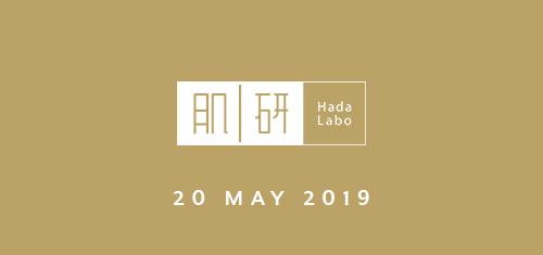Raya - DBF - Small Banner - HadaLaboF