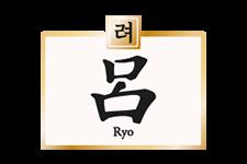 Ryo brand logo