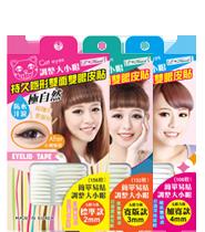 E-Heart Long Lasting Invisible Double Eyelid Sticker 伊心持久隐形双面双眼皮贴 [3 Types To Choose]