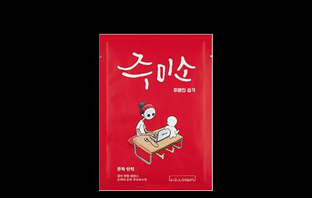 Jumiso Helloskin Chewy Elasticity Mask 5pcs/box